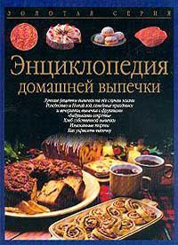 Энциклопедия домашней выпечки