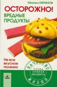 Осторожно! Вредные продукты